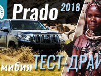 Prado 2018: тест-драйв в Намибии