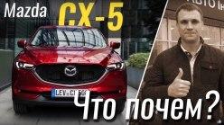 #ЧтоПочем: Mazda CX-5 - бестселлер из Японии