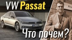 #ЧтоПочем: Volkswagen Passat за вменяемые деньги