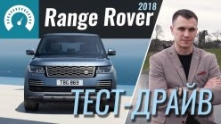 Тест-драйв Range Rover 2018