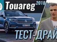 Тест-драйв VW Touareg 2018