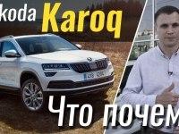 #ЧтоПочем: Skoda Karoq - уже не Yeti - трепещи Sportage