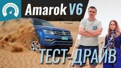 Тест-драйв самого быстрого VW Amarok V6 в Омане. Часть 1