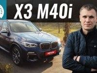 Тест-драйв BMW X3 M40i 2018