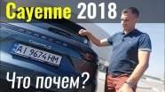 #ЧтоПочем: Новый Cayenne за 79.900€