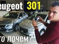 #ЧтоПочем: Peugeot 301. Стоит ли переплачивать за рестайл?