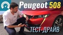 Тест-драйв Peugeot 508 2018