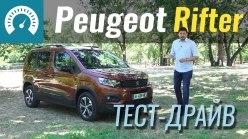 Тест-драйв Peugeot Rifter 2018