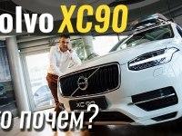 #ЧтоПочем: Volvo XC90 уже за 56.900€. Пора брать?