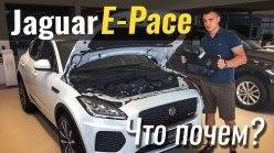 #ЧтоПочем: Jaguar для народа? E-Pace за 36.000€