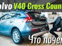 #ЧтоПочем: Volvo V40 Cross Country в ТОПе за 25.900€
