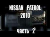 Тест-драйв Nissan Patrol часть 2